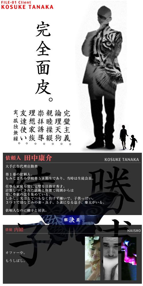 kap-08_kousuke_01 (0;00;00;00)_1.jpg