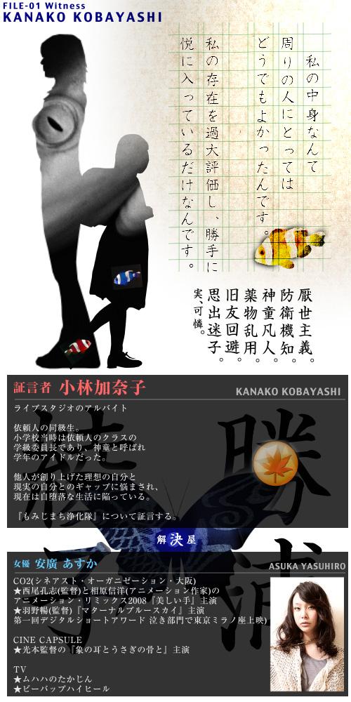 kap-08_kobayashi_01 (0;00;00;00)1.jpg