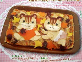 くるみリスピザ
