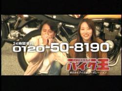 FUJII-BikeOH0805.jpg