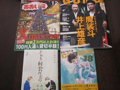 雑誌&コミック