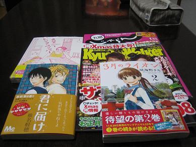 雑誌とコミック