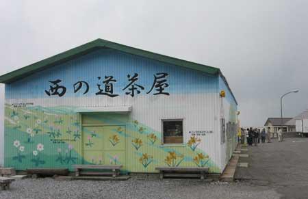 西の道茶屋
