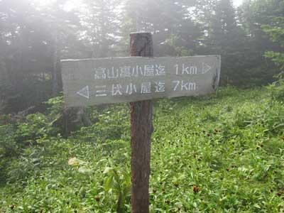 避難小屋までの標識