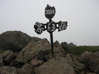 茶臼岳の頂上