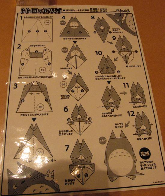 クリスマス 折り紙:トトロ 折り紙 折り方-cocoabreak.blog77.fc2.com