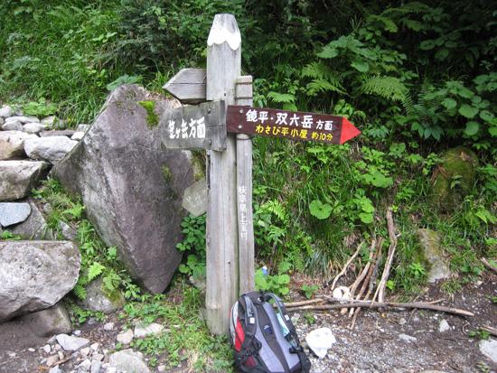 笠新道登山口