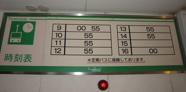 時刻表を確認