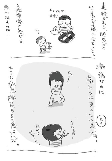 tasukete2