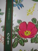 六花亭の『5月のおやつ屋さん』