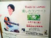 Toshi@足助のかじやさん