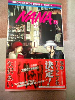 NANA14巻♪