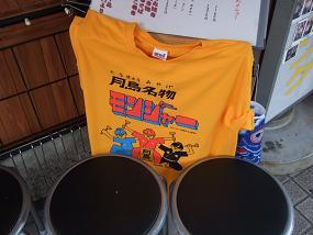 もんじゃーTシャツ