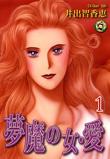 夢魔の女愛01