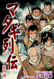 マタギ列伝04