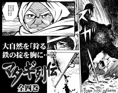マタギ列伝01内容