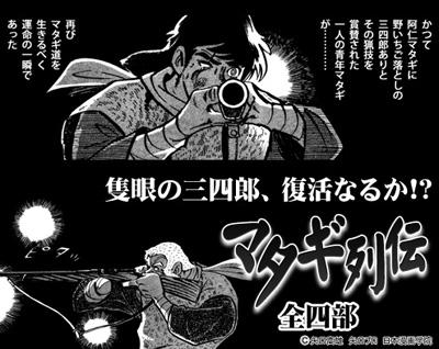 マタギ列伝05内容