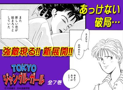 TOKYOジャングル03内容