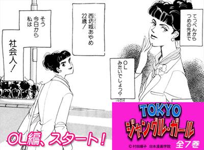 TOKYOジャングル06内容