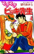 すきすきビッキ先生04