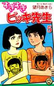 すきすきビッキ先生05