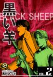 黒い羊02
