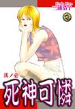 死神可憐01