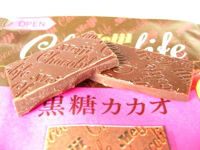Meiji--ショコライフ 黒糖カカオ。