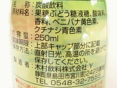 木村飲料--わさびらむね。