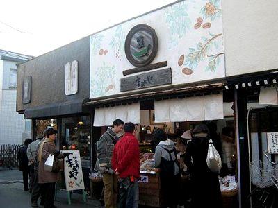 鎌倉まめや 小町通り店。