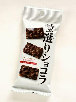 森永--粒選りショコラ ネーブルピール&アーモンド。