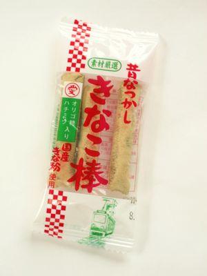 宇佐見製菓--きなこ棒。