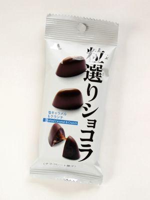 森永--粒選りショコラ 塩キャラメル&クランチ。
