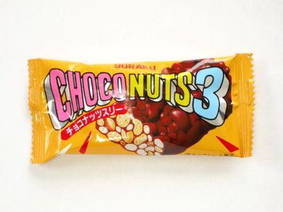 ユーラク--チョコナッツスリー。