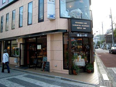 鎌倉小川軒 鎌倉店。