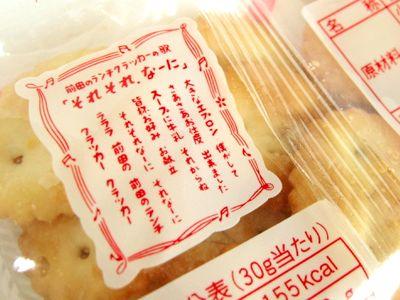 前田製菓--前田のクラッカー。