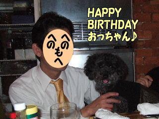 HAPPY BIRTHDAY おっちゃん