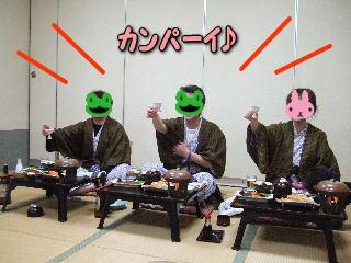 宴会だ~♪