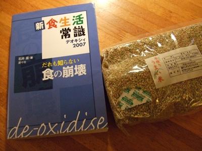 食の崩壊と早穫うまい米