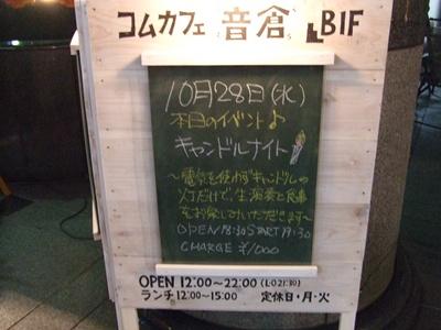 Com.Cafe音倉 キャンドルナイト