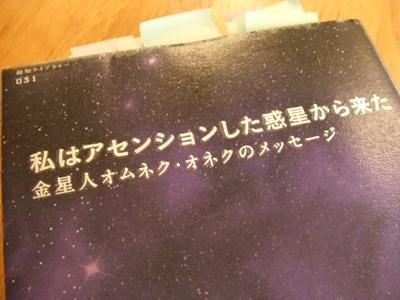 私はアセンションした惑星からきた―金星人オムネク・オネクのメッセージ私はアセンションした惑星からきた―金星人オムネク・オネクのメッセージ