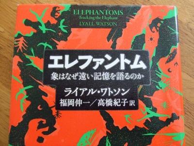 エレファントム 象はなぜ遠い記憶を語るのか