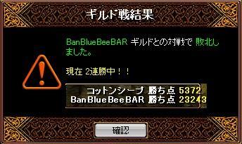 BBBB戦結果9.28