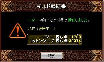 090705Gv 結果