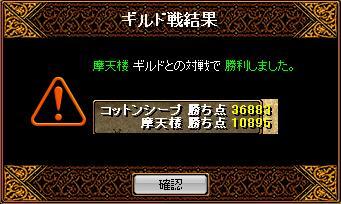 090713Gv 結果