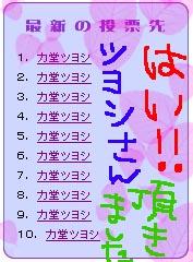 tuyoshi.jpg
