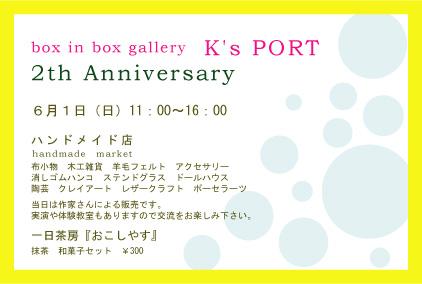 K's Port 2周年 イベント