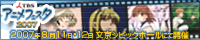 TBSアニメフェスタ2007