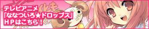 TVアニメ ななついろ★ドロップス