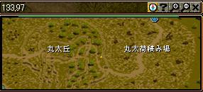 マップ(丸太丘)